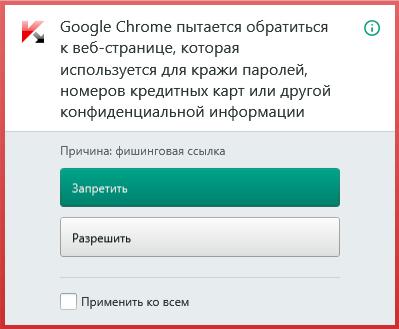 браузер может попытаться перейти по фишинговой ссылке — лучше запретить это действие