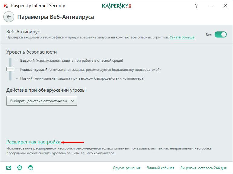 Параметры Веб-антивируса