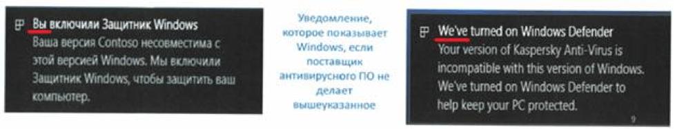 Кстати, сравните это скромненькое сообщение с Очень Тревожным Окном собственной защитной программы Microsoft