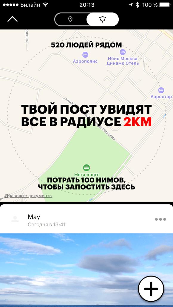 Например, публикация фотографии, которая будет видна всем в радиусе 2 км, обойдется в 100 нимов.