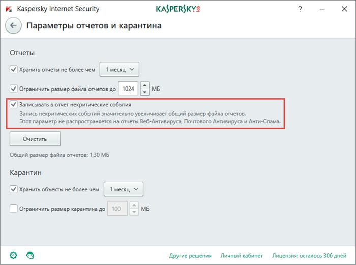В настройках Kaspersky Internet Security 2017 перейдите в Дополнительно — Отчеты и карантин