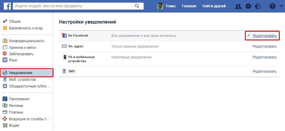 Как отписаться от рассылки смс от фейсбука textback api gl