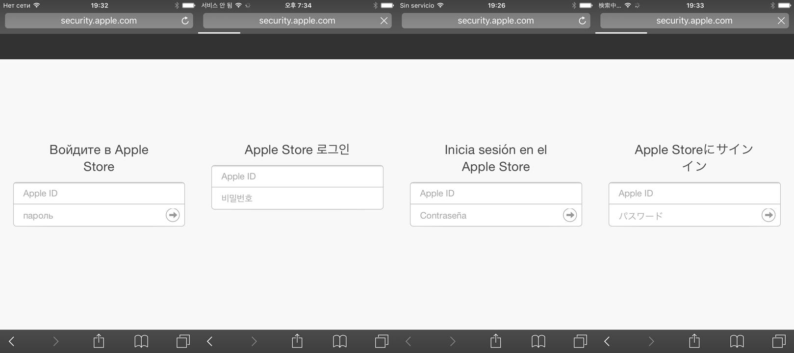 Roaming Mantis: фишинговая страница для iOS