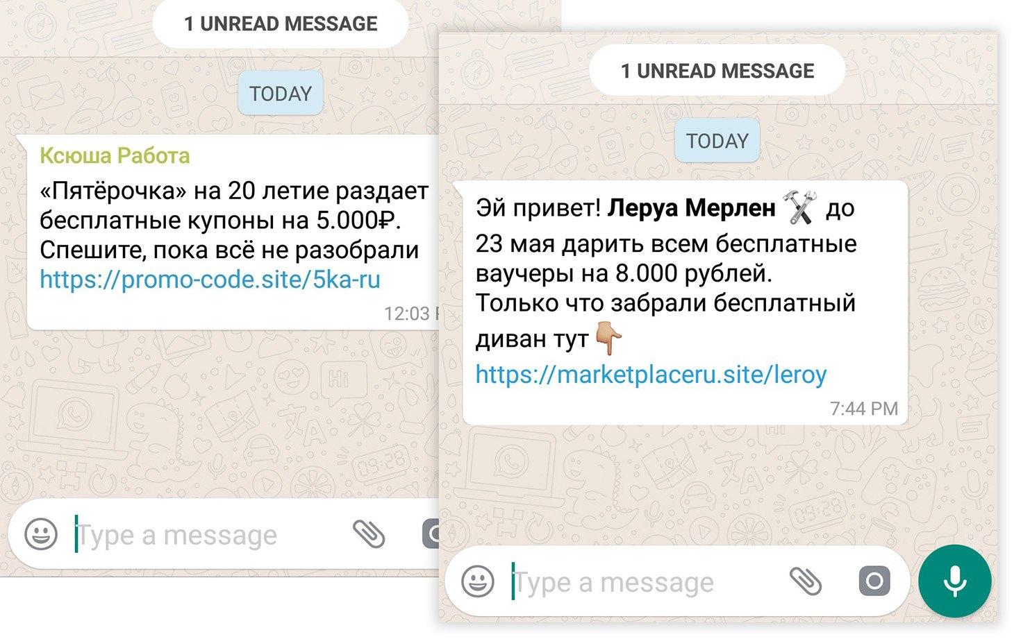 Примеры сообщений в мессенджере, распространяющих мошеннические ссылки