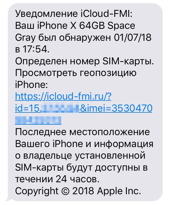 Уведомление iCloud-FMI: Ваш iPhone X 64GB Space Gray был обнаружен 01/07/18 в 17:54. Определен номер SIM-карты. Посмотреть геопозицию iPhone по ссылке. Последнее местоположение Вашего iPhone и информация о владельце установленной SIM-карты будут доступны в течение 24 часов. Copyright 2018 Apple Inc.