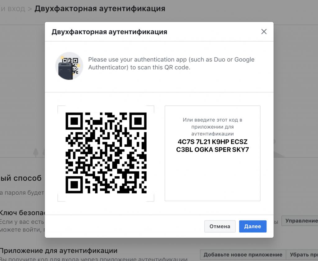 Как зарегистрировать приложение-аутентификатор в Facebook