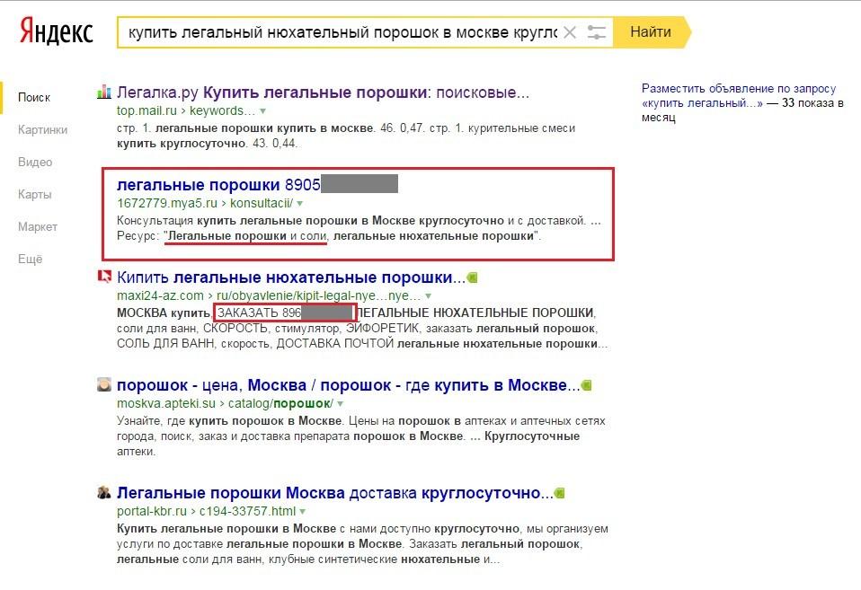 В Интернете слишком легко обнаружить сайты, где можно купить так называемые курительные соли, или спайс. Не дайте своим детям их найти
