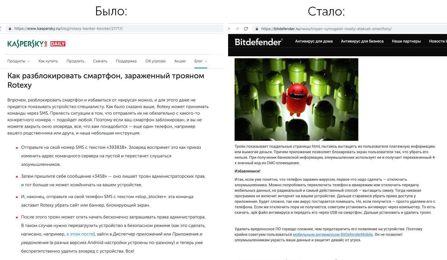 """Пост про зловред Rotexy: было у """"Лаборатории Касперского"""", стало у BitDefender"""