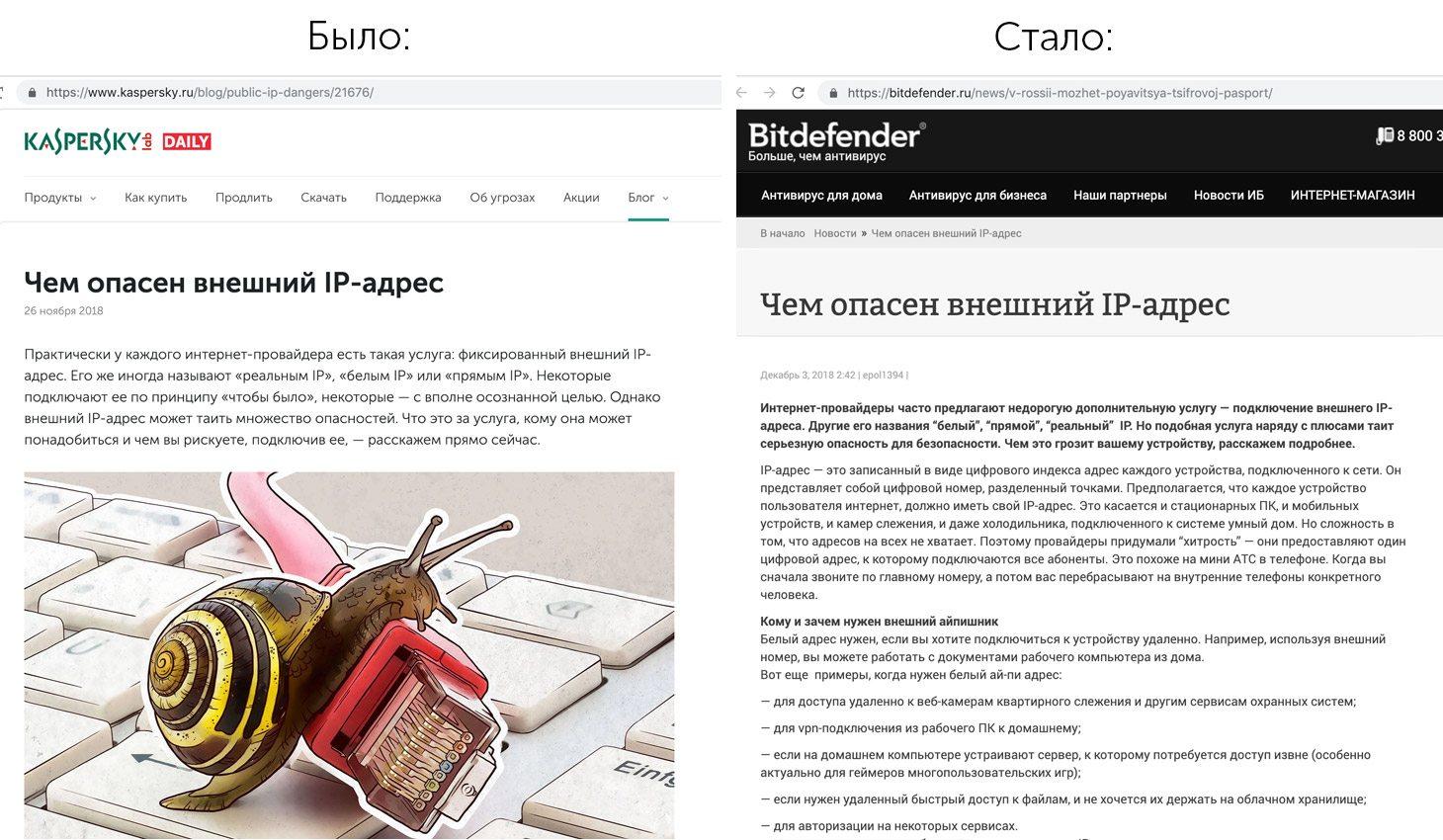 "Пост про опасности внешнего IP-адреса: было у ""Лаборатории Касперского"", стало у BitDefender"