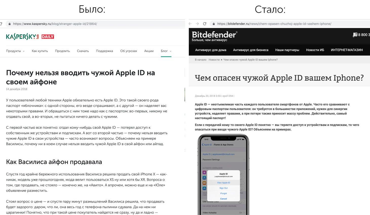 """Пост про чужой Apple ID: было у """"Лаборатории Касперского"""", стало у BitDefender"""