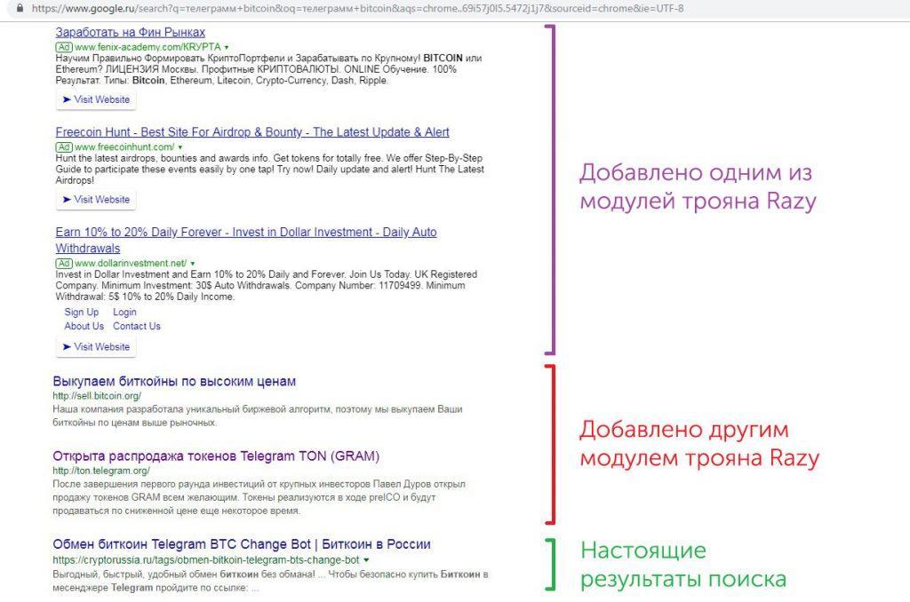 Троян Razy добавляет в поисковую выдачу ссылки на фишинговые сайты