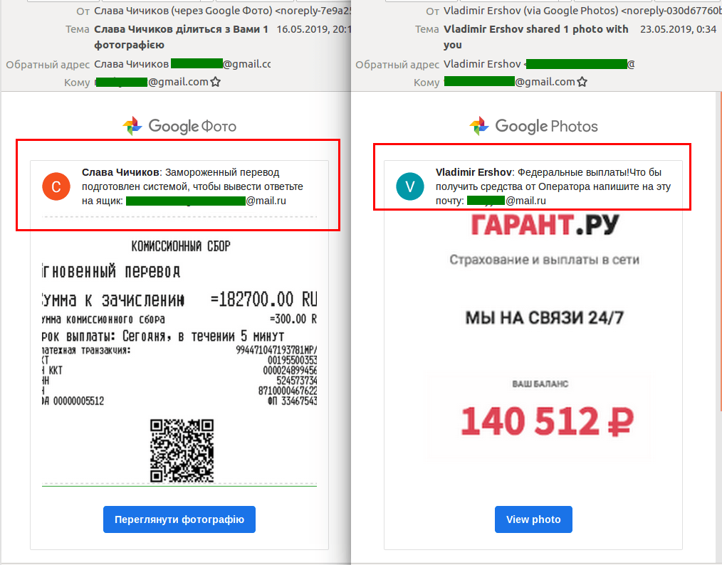 Образец спама через Google Photos