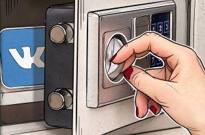Как настроить безопасность и приватность ВКонтакте