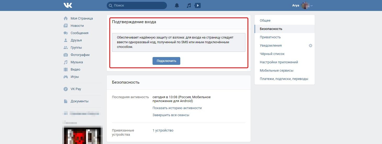 Настройки ВКонтакте: подтверждение входа одноразовыми кодами