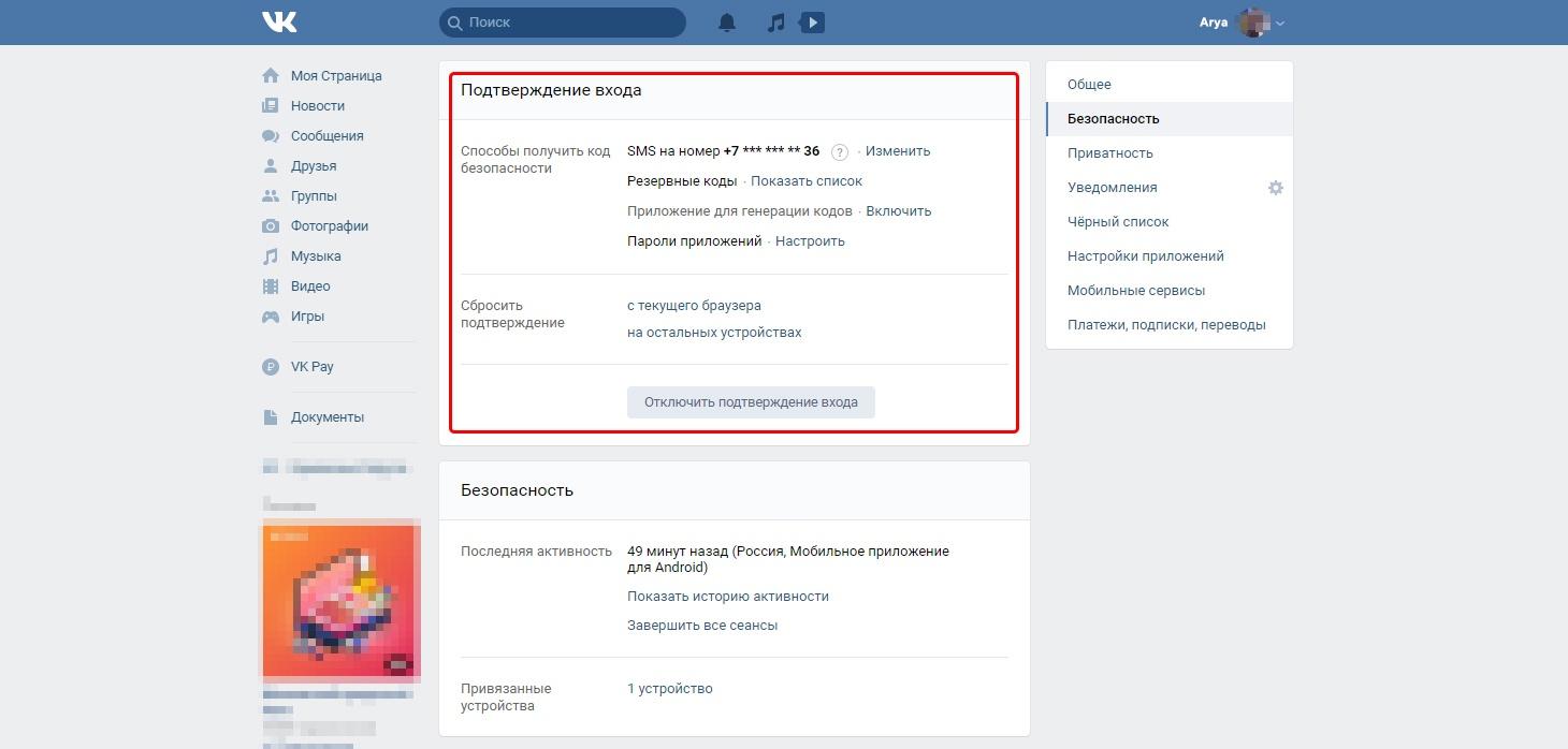 Настройки ВКонтакте: подтверждение входа