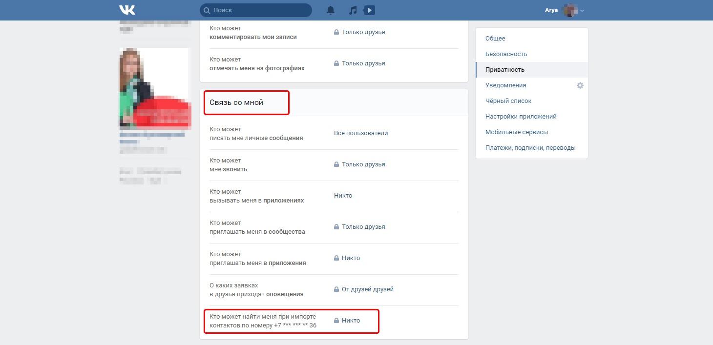 Настройки ВКонтакте: кто может меня найти по номеру телефона