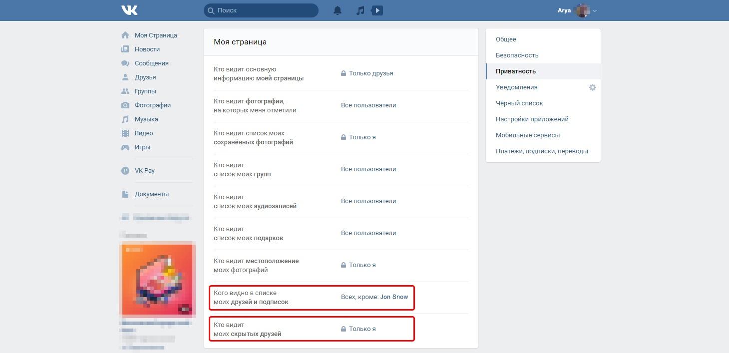 Настройки ВКонтакте: кто видит моих друзей