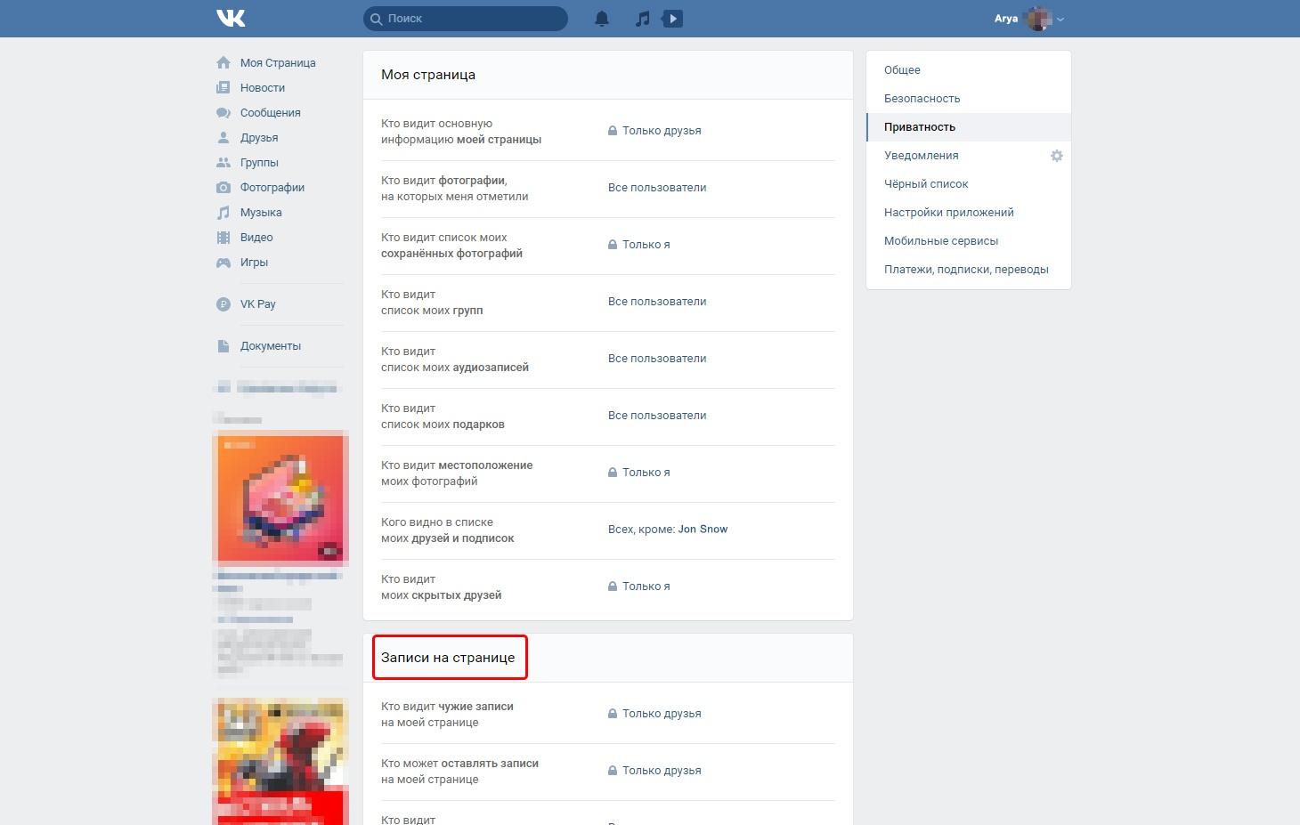 Настройки ВКонтакте: кто видит записи на моей странице