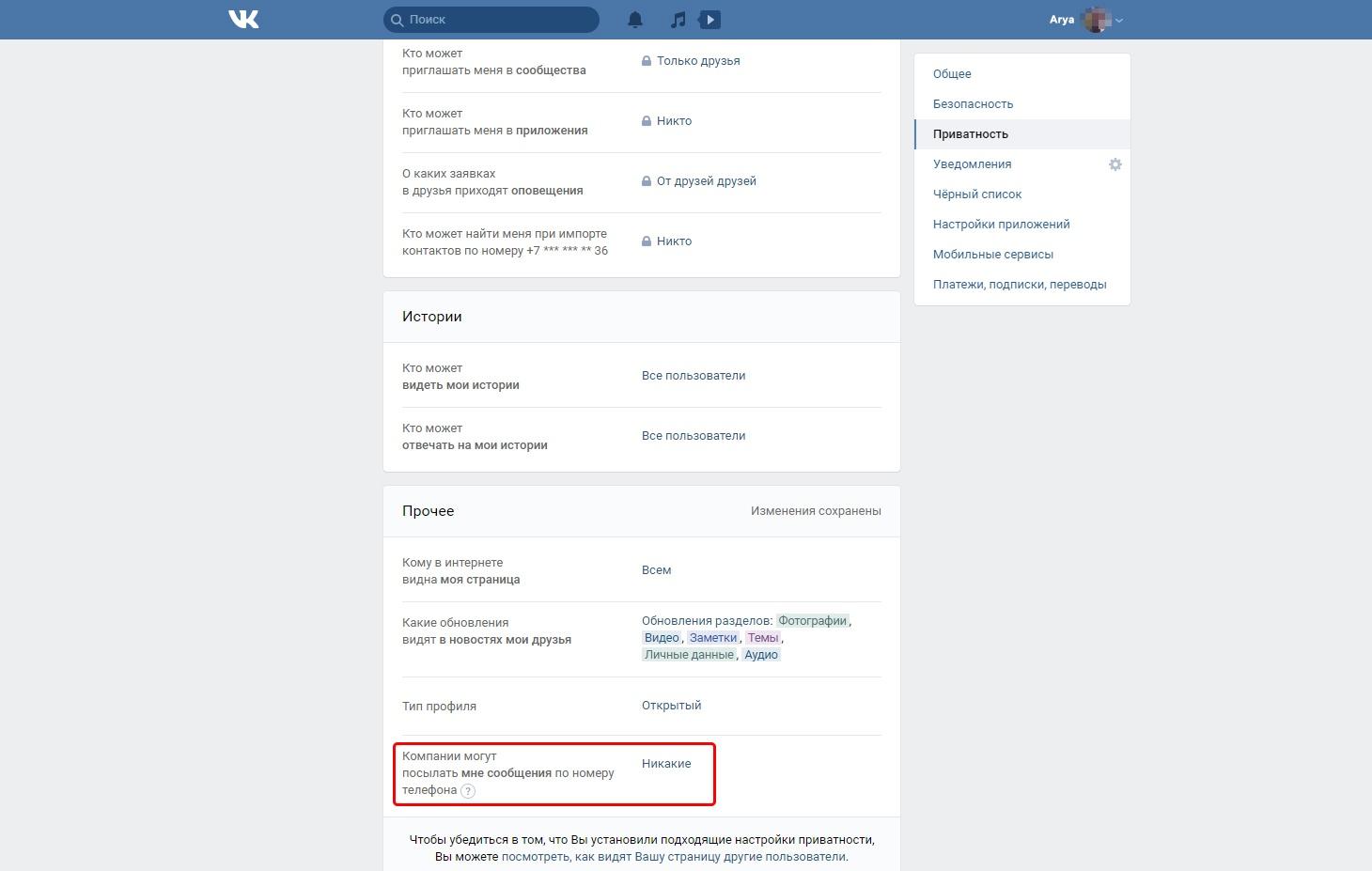 Настройки ВКонтакте: компании могут посылать мне сообщения по номеру телефона