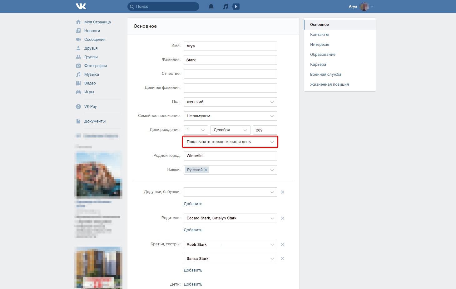 Настройки ВКонтакте: как показывать дату рождения