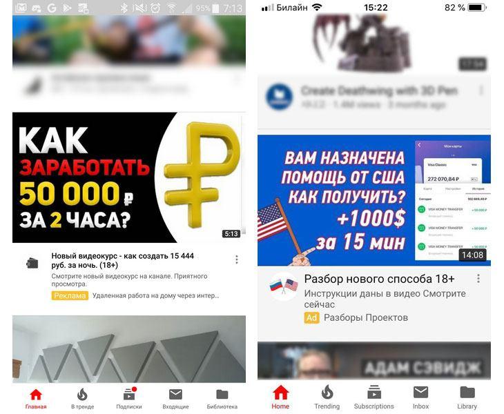 Примеры мошеннических роликов на YouTube