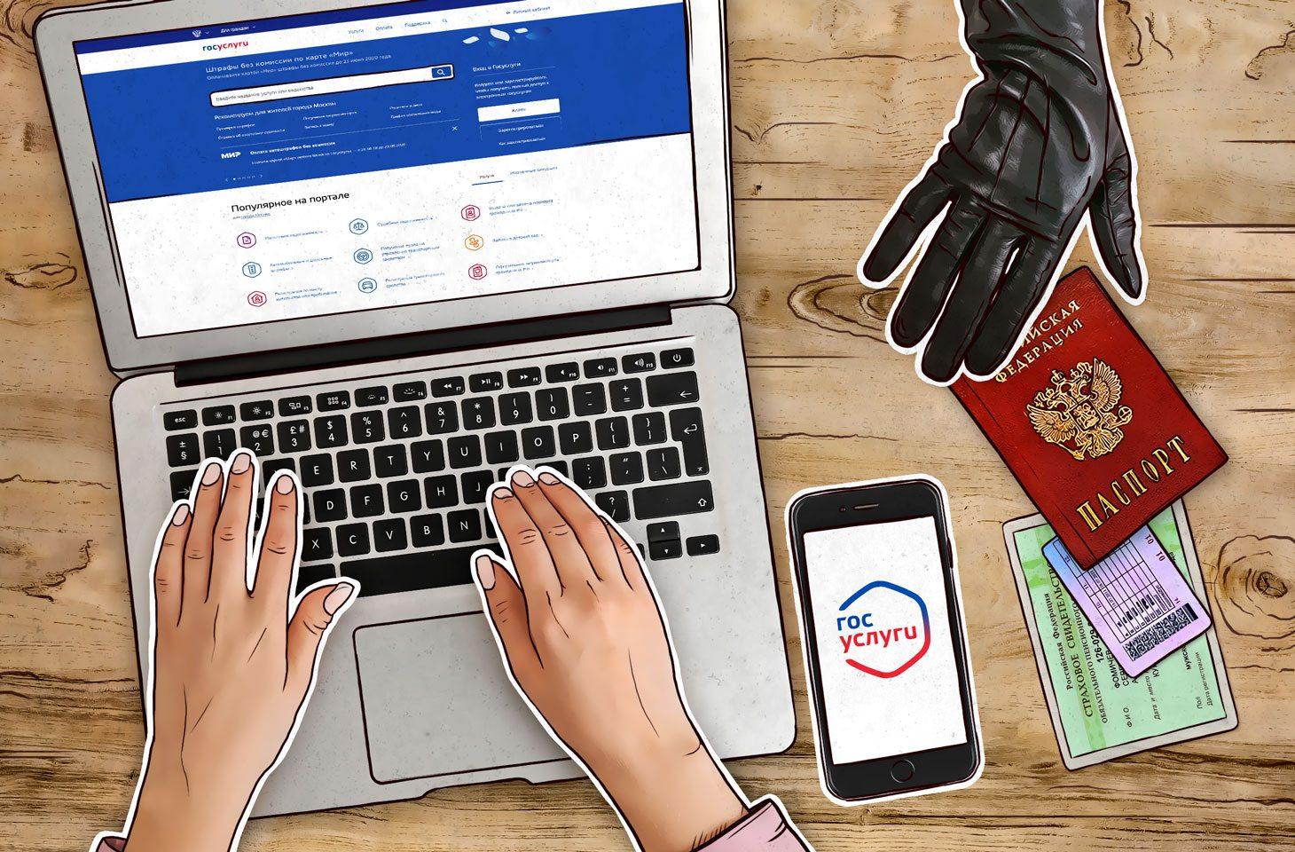 Как защитить аккаунт на «Госуслугах»: прячем документы в киберсейф