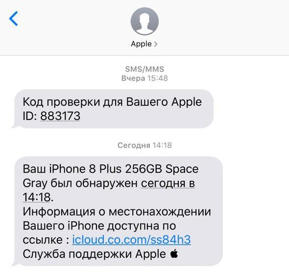 Фишинговое сообщения якобы от Find My iPhone