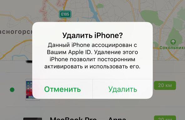 Подтверждение удаления устройства из приложения