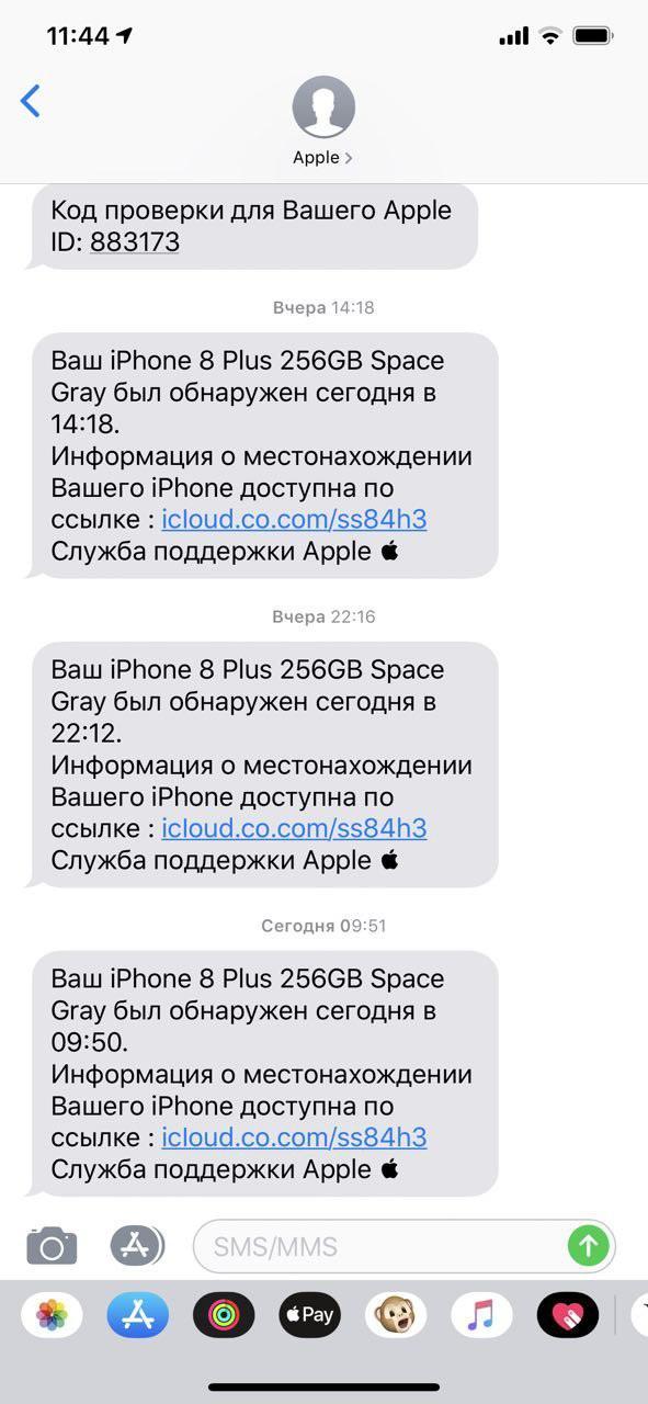 Дополнительные фишинговые сообщения якобы от Find My iPhone