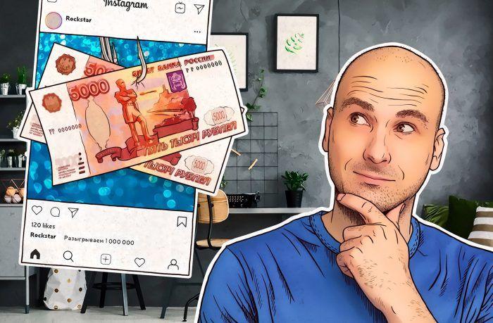 Мошенники размещают в Instagram рекламу платных опросов от лица фальшивых аккаунтов знаменитостей. Не верьте, это очередная преступная схема