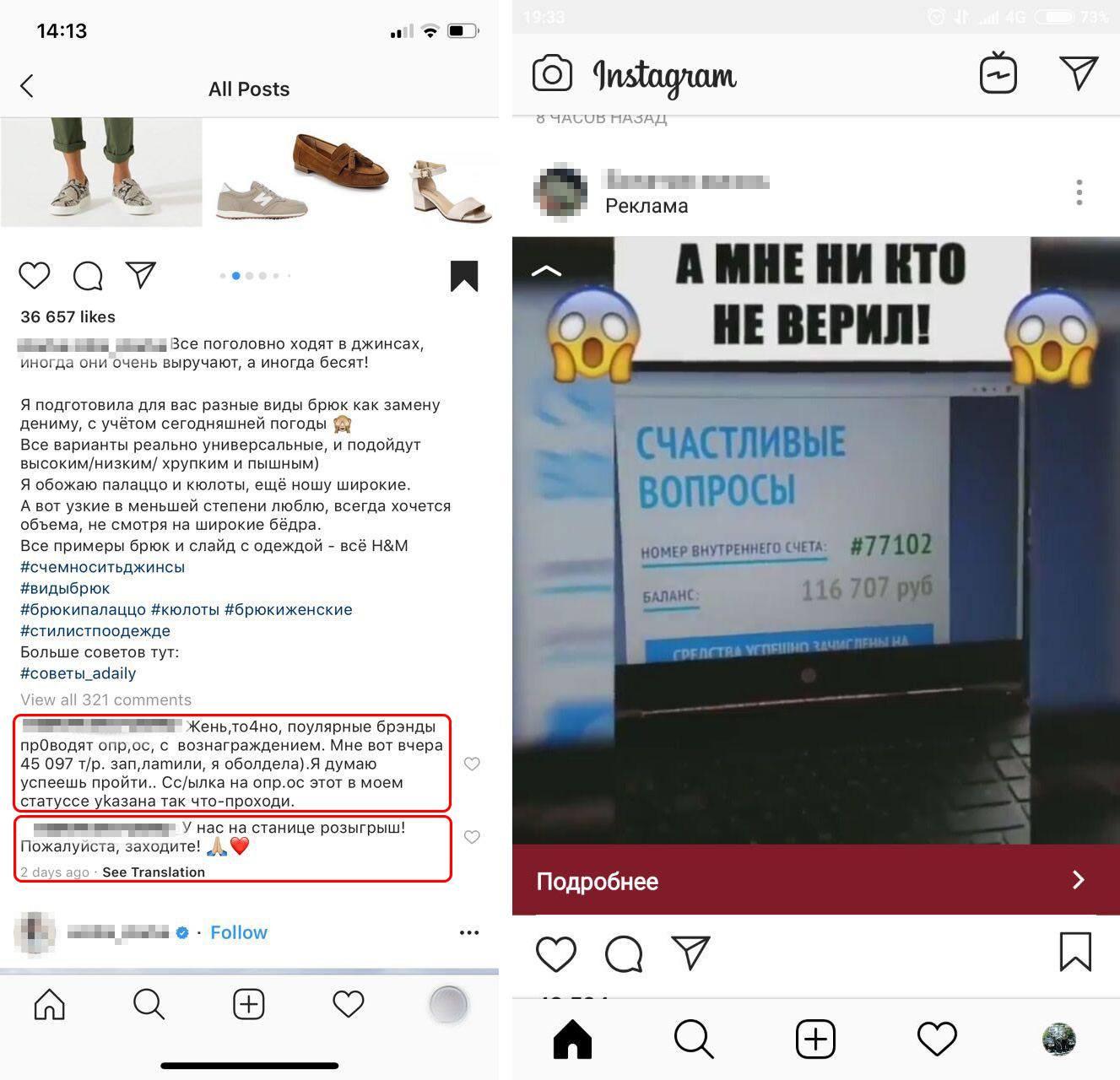 Комментарий к посту в Instagram, продвигающий платные опросы