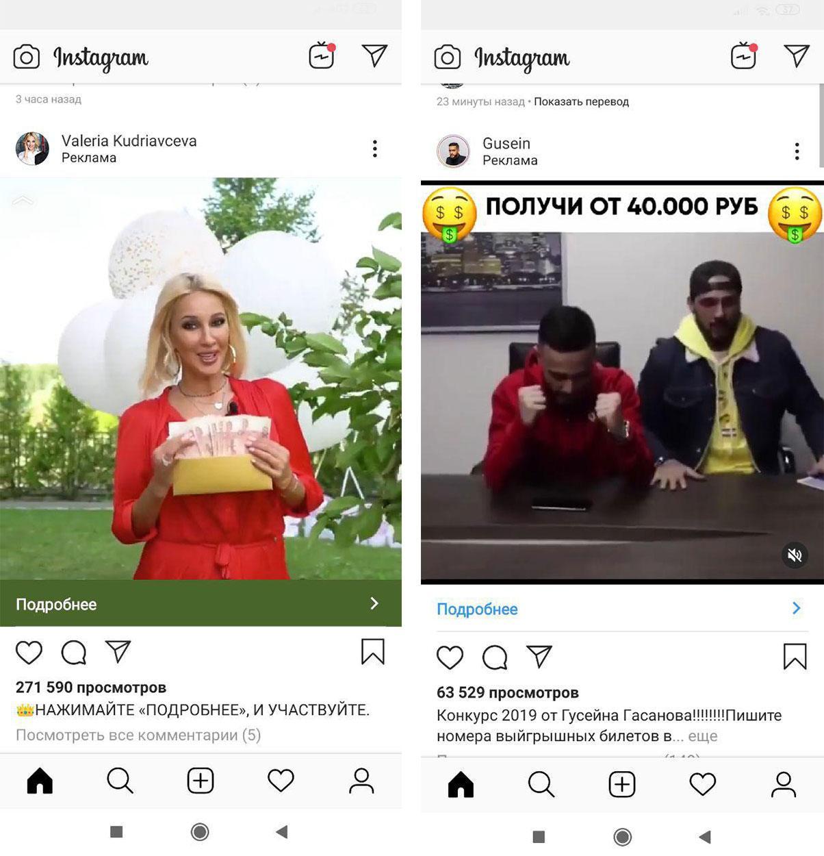 Еще один пример рекламы платных опросов от лица фальшивых Instagram-аккаунтов знаменитостей