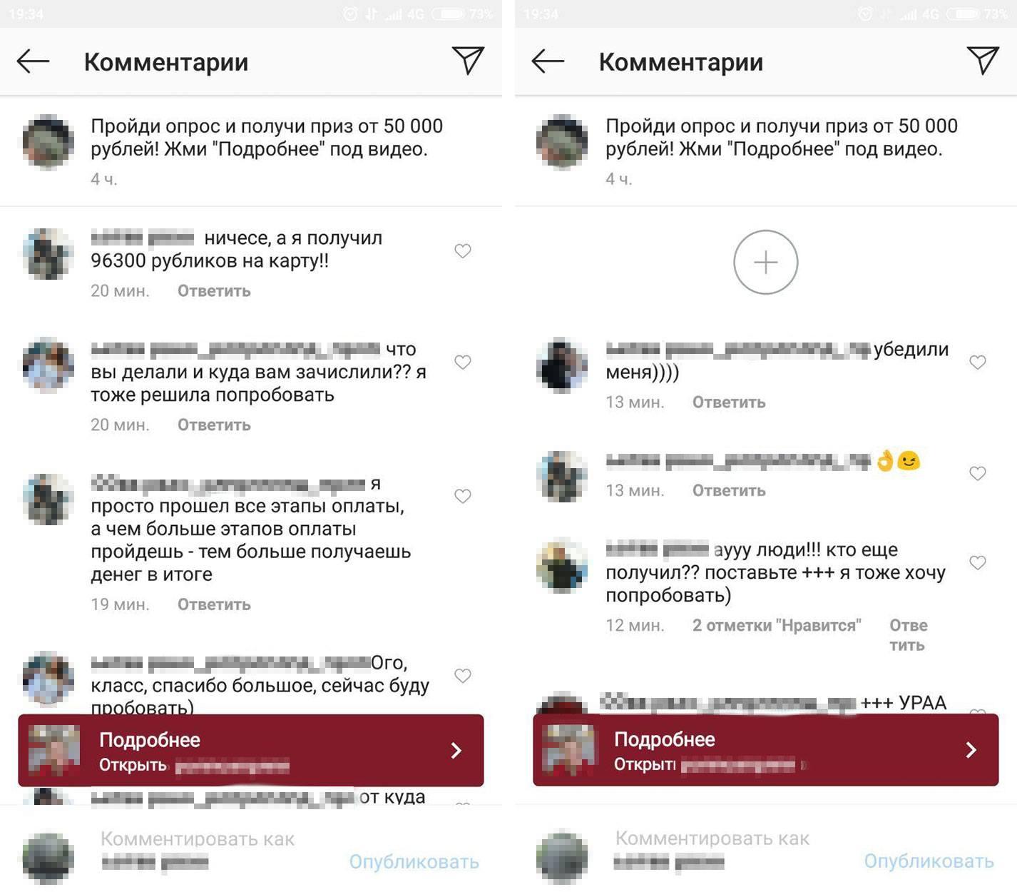 Фальшивые комментарии к рекламному посту в Instagram, продвигающему мошеннические опросы
