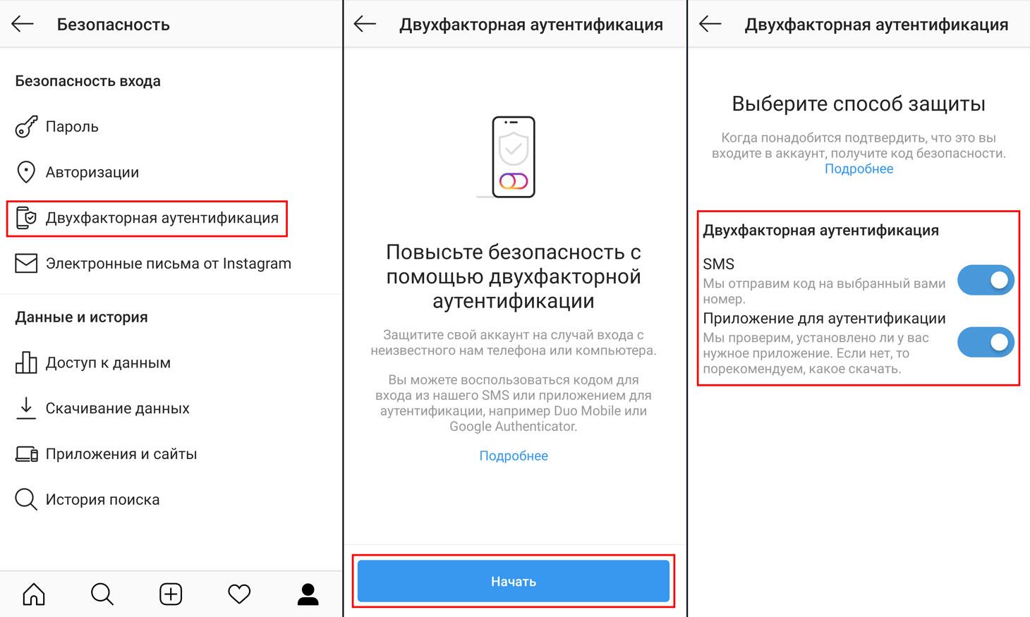 Как настроить двухфакторную аутентификацию в приложении Instagram