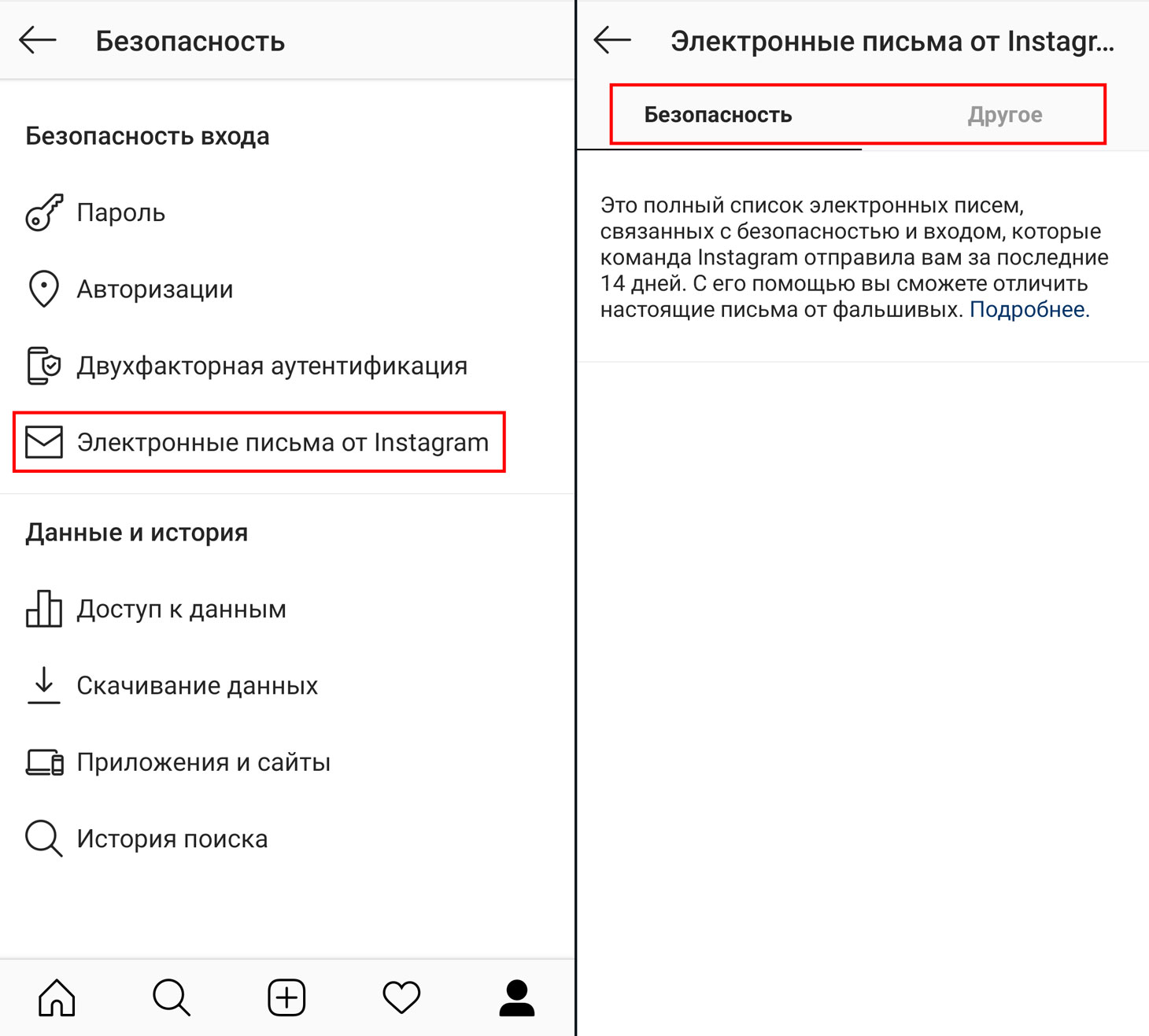 Как проверить в приложении, настоящее ли письмо от Instagram вам пришло