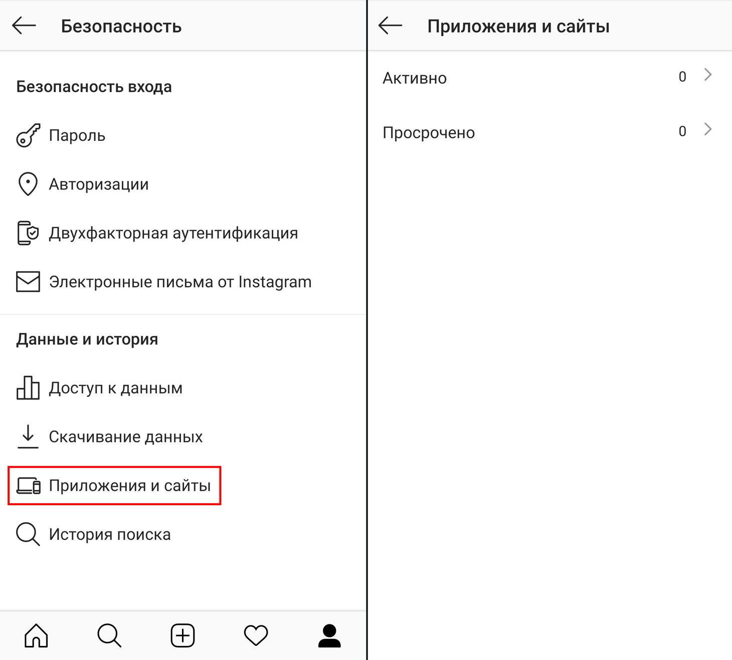 Где найти список приложений, подключенных к Instagram