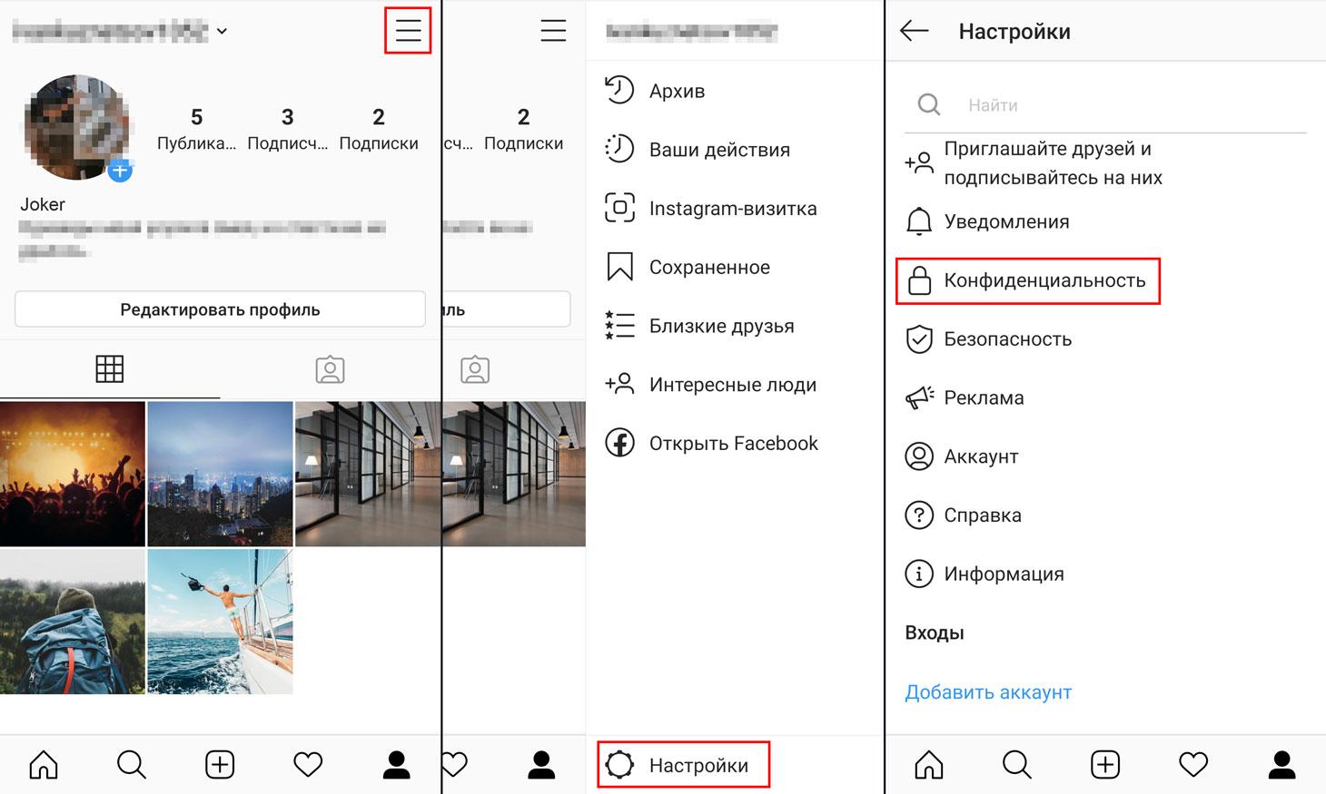 Где найти настройки конфиденциальности в приложении Instagram