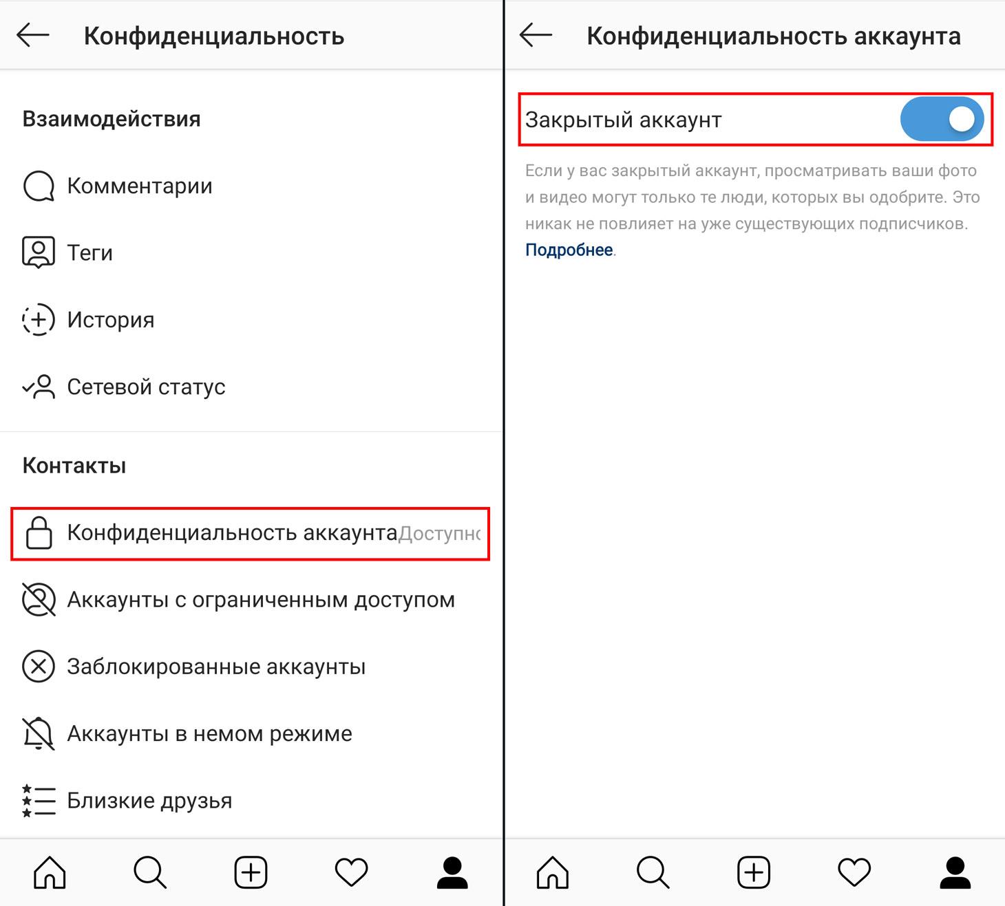 Как закрыть свой Instagram-аккаунт