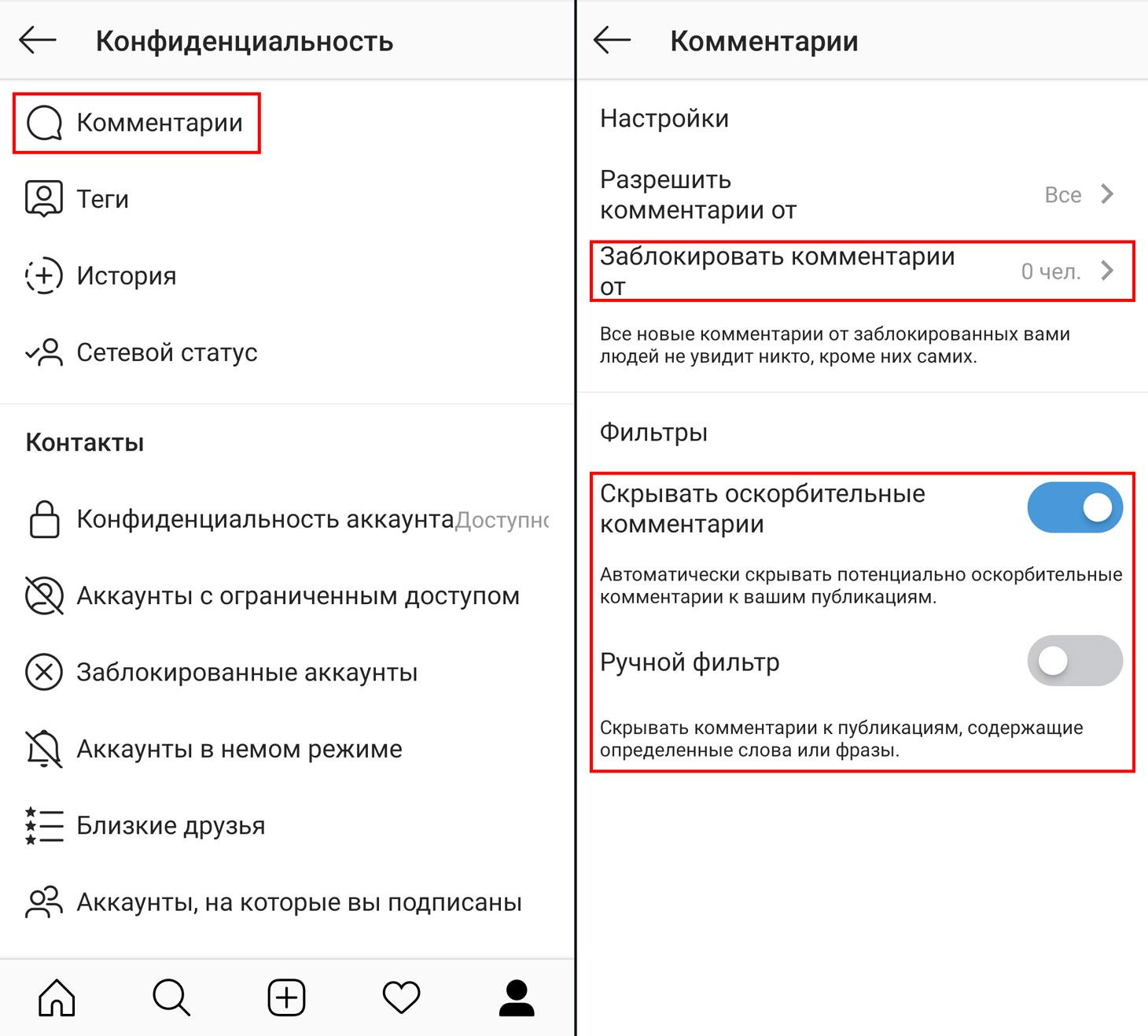 Как избавиться от спам-комментариев в Instagram