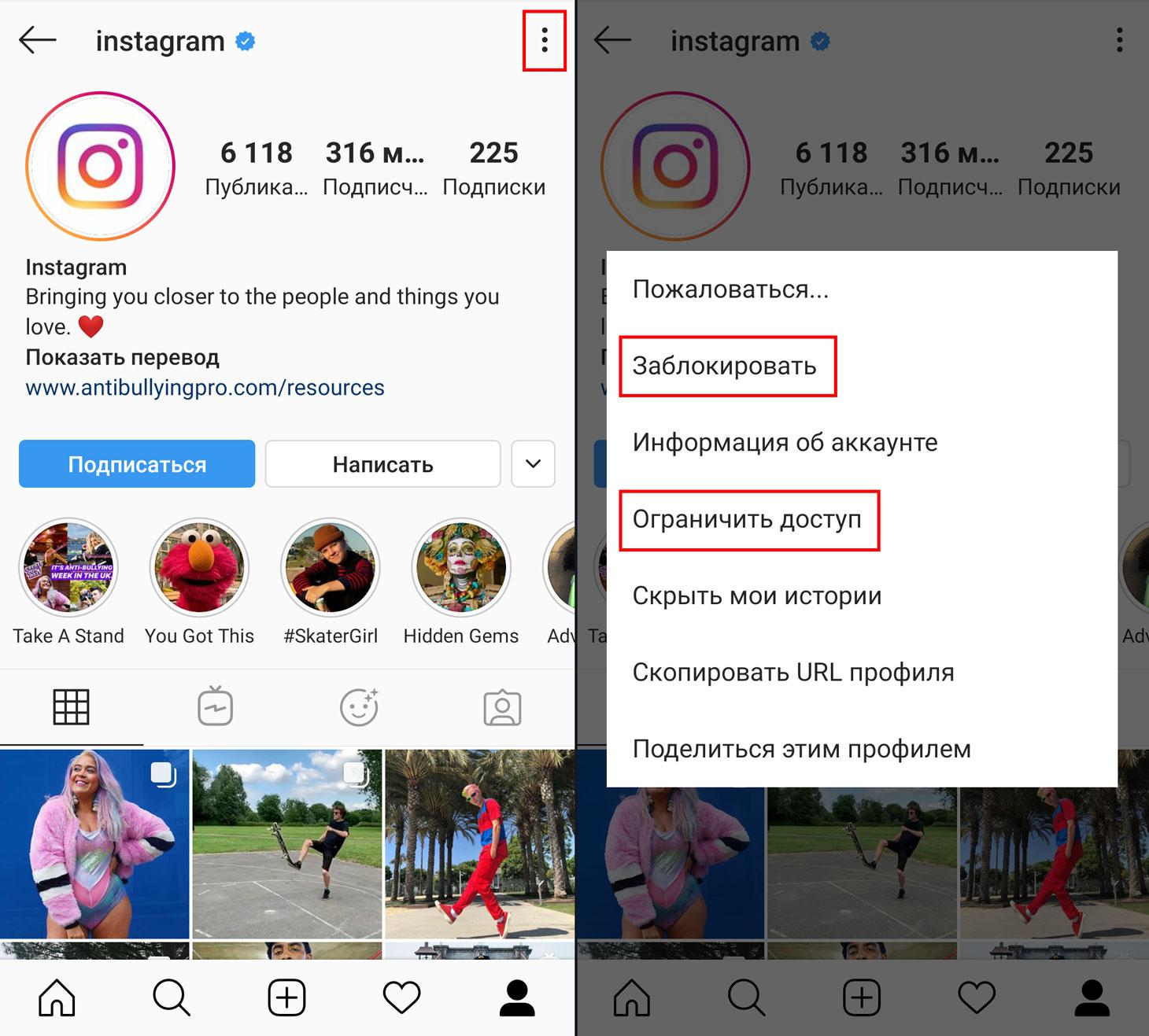Как заблокировать пользователя или огранить ему доступ в ваш Instagram