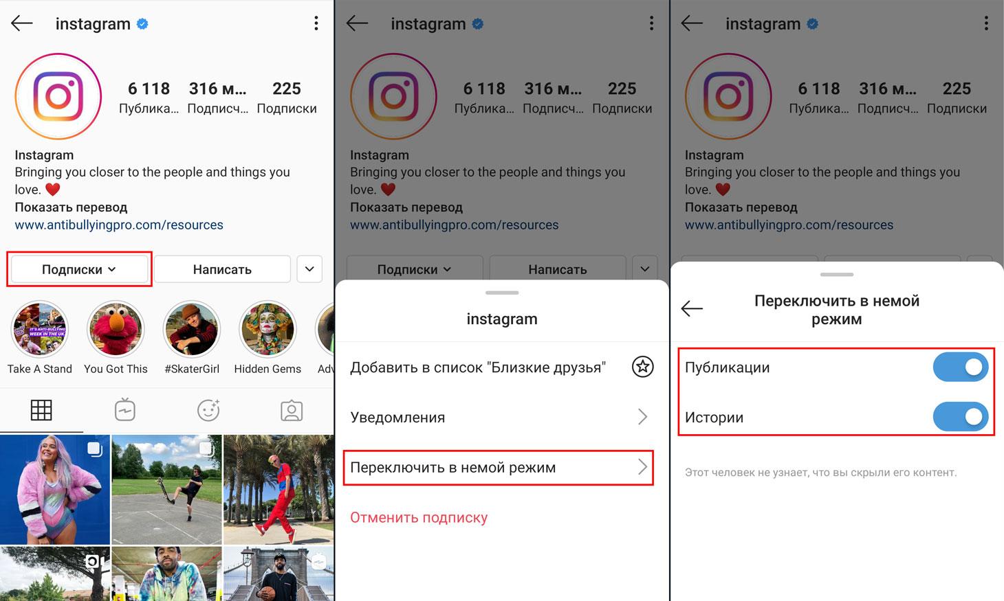 Настройка перевода пользователя в Instagram в немой режим