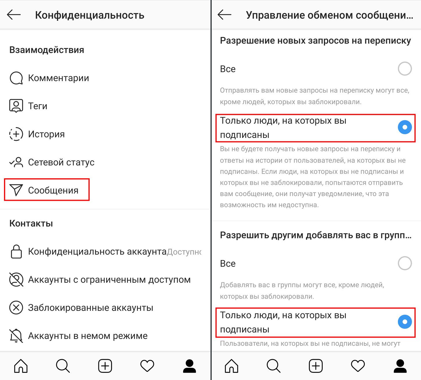 Как избавиться от спама в директ и добавления в левые группы в Instagram