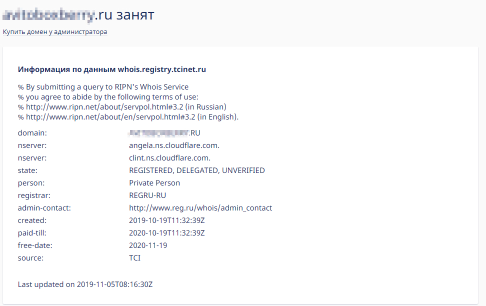 Результат проверки домена: зарегистрирован только что, да еще и на частное лицо