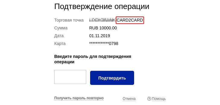 Страница подтверждения, где видно, что осуществляется перевод CARD2CARD — то есть на карту частному лицу