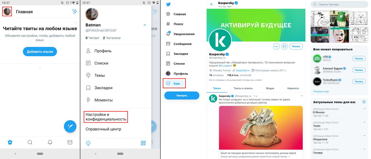 Как открыть настройки Twitter в браузере и в мобильном приложении