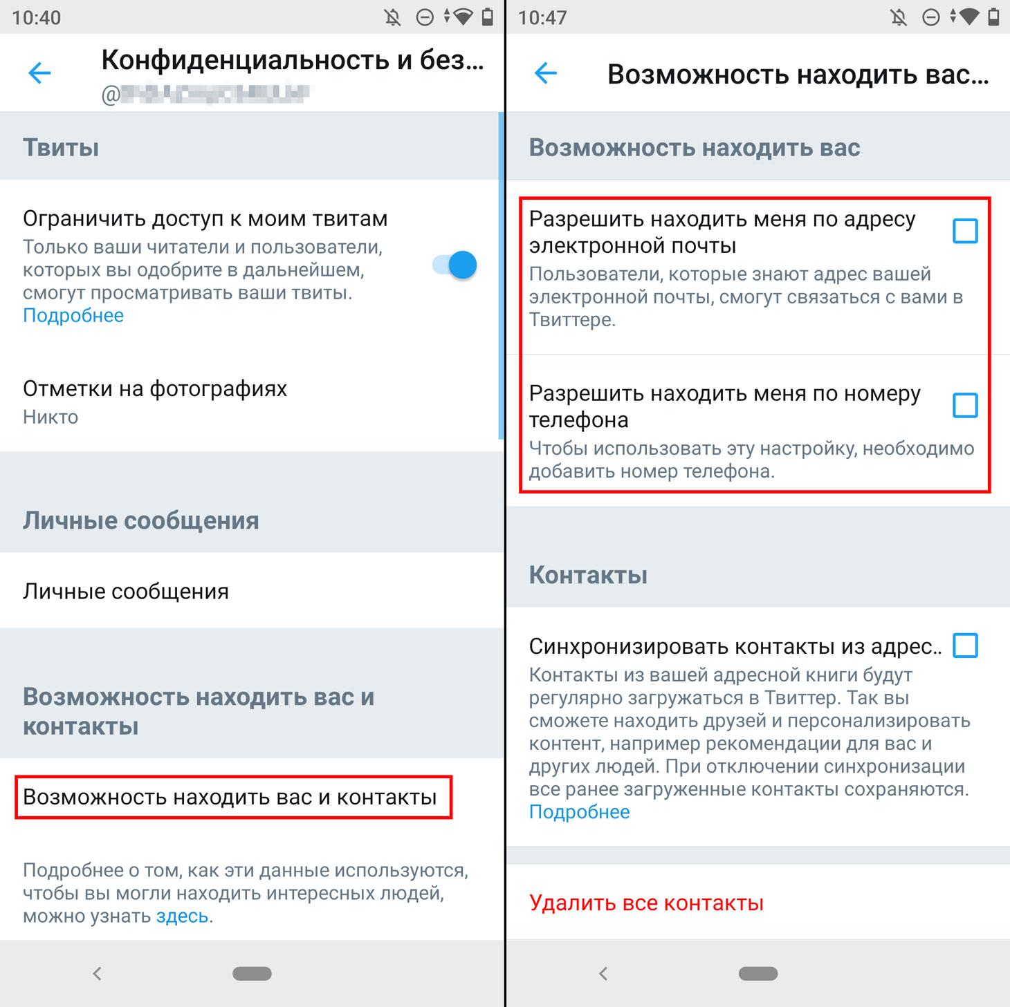 Как запретить искать меня в Twitter по номеру телефона или e-mail