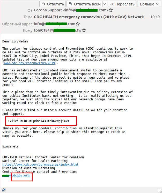 Еще один пример фишинговой рассылки от имени CDC, связанной с коронавирусе