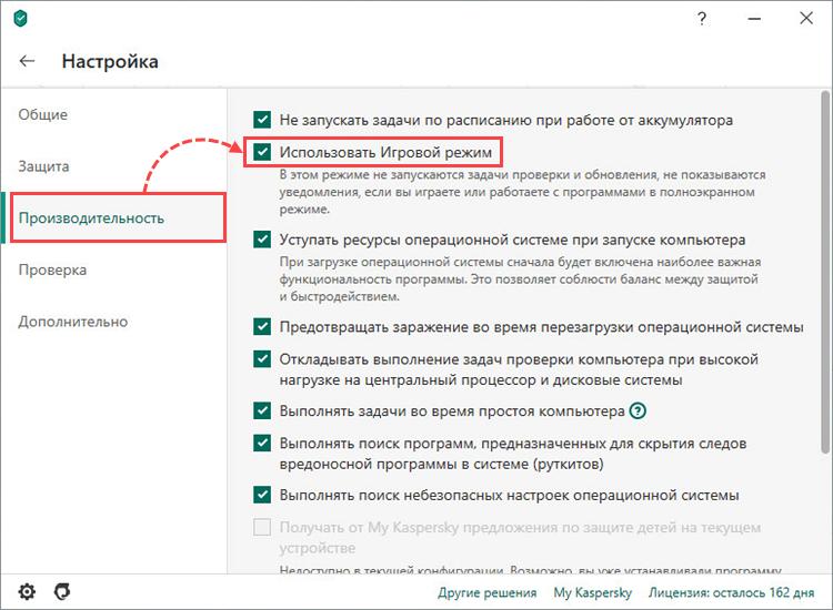 Проверьте, чтобы Kaspersky Internet Security или Kaspersky Security Cloud работал в игровом режиме — это сведет к минимуму влияние защитного решения на производительность системы