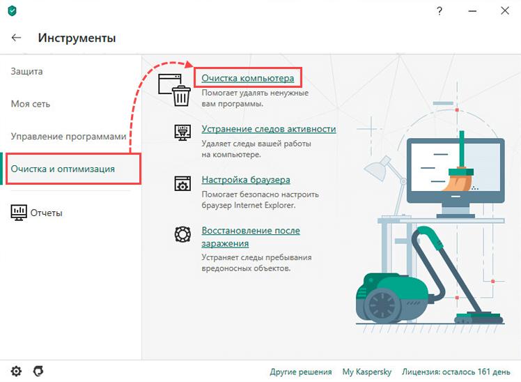 """Периодически удаляйте с компьютера """"мусор""""— это поможет поддерживать его быстродействие"""