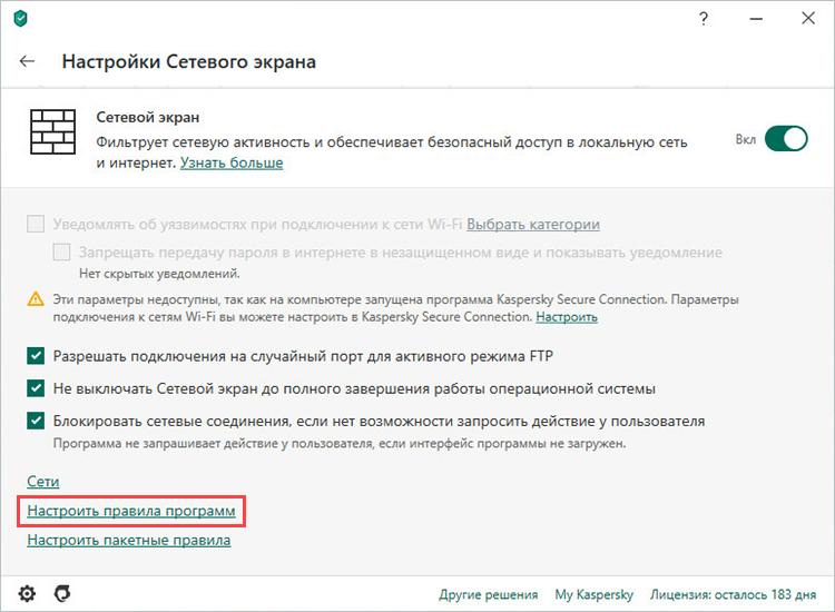 Как настроить файрвол в Kaspersky Internet Security, чтобы Steam нормально работал